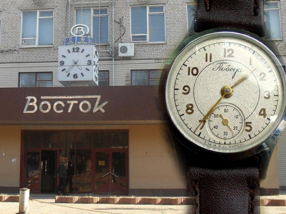 Historia Czystopolskiej Fabryki Zegarków Wostok